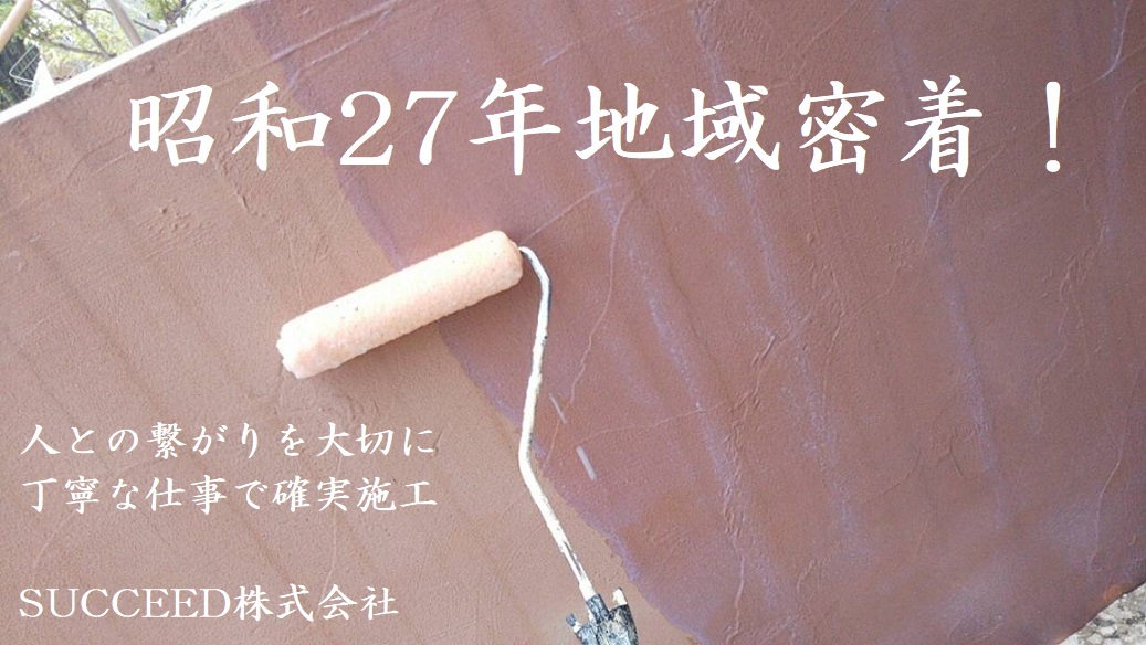 外壁塗装、屋根塗装、屋上防水は広島で昭和27年の歴史、地域密着のサクシード株式会社