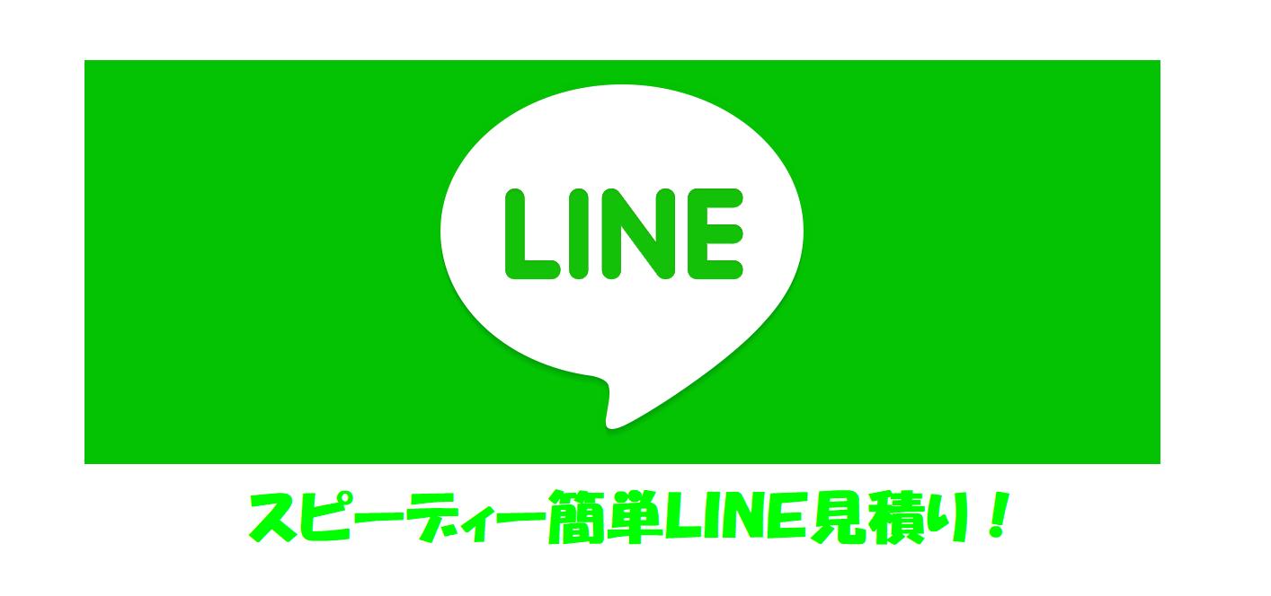 広島で外壁塗装、屋根塗装は簡単便利ライン見積りで